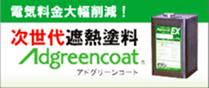 遮熱塗料 アドグリーンコート 日本中央研究所