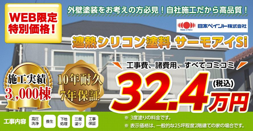 茨城県の屋根塗装料金 遮熱シリコン塗料 10年耐久