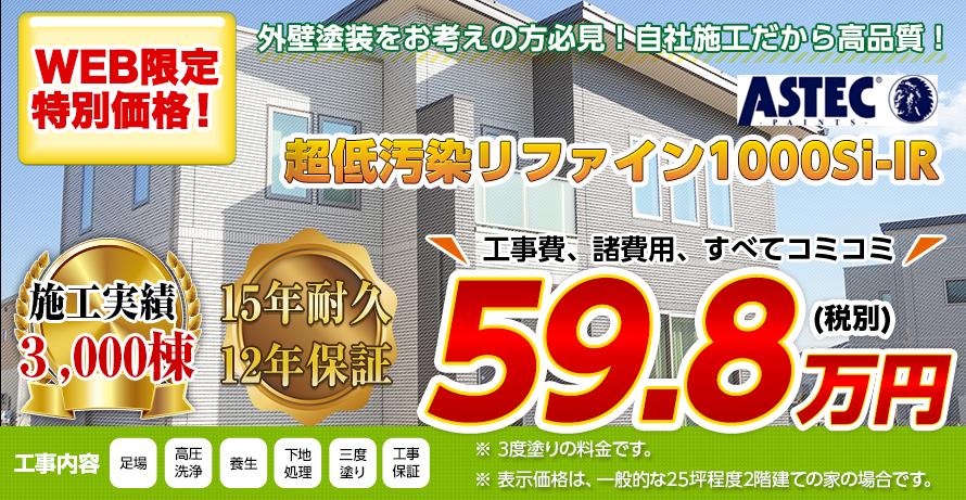 茨城県の外壁塗装料金 超低汚染シリコン塗料 15年耐久