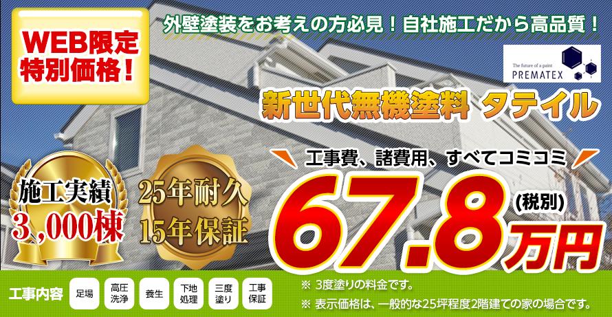 茨城県の外壁塗装料金 超高耐久無機塗料 25年耐久