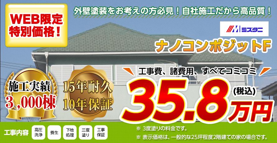 茨城県の屋根塗装料金 ナノコンポジットF 15年耐久