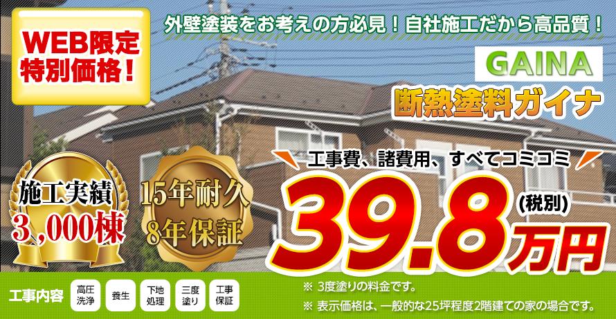 茨城県の屋根塗装料金 断熱塗料ガイナ 15年耐久