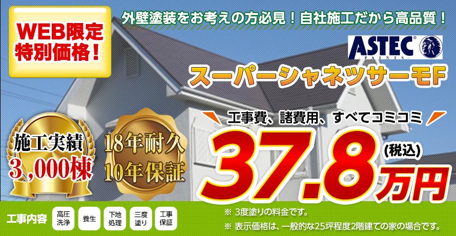 茨城県の屋根塗装料金 高耐候性 遮熱塗料 18年耐久